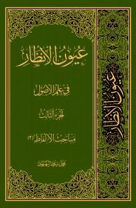 كتاب عيون الانظار در علم اصول فقه