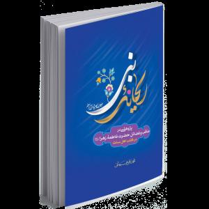 كتاب ريحانه نبی