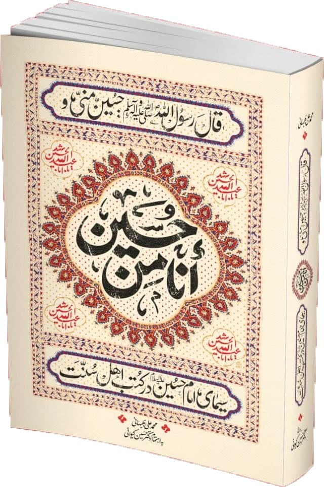 كتاب انا من حسین